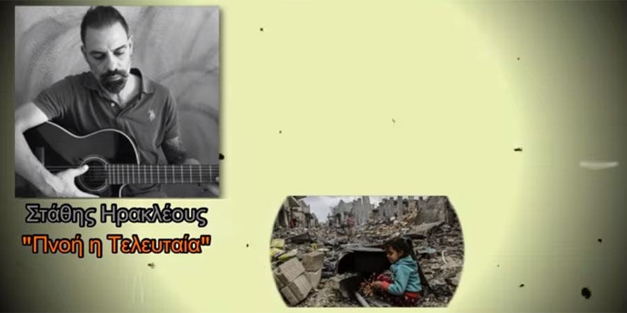 Στάθης Ηρακλέους – Ο Κύπριος τραγουδιστής που υλοποιεί το όνειρό του μέσω Youtube - VIDEO