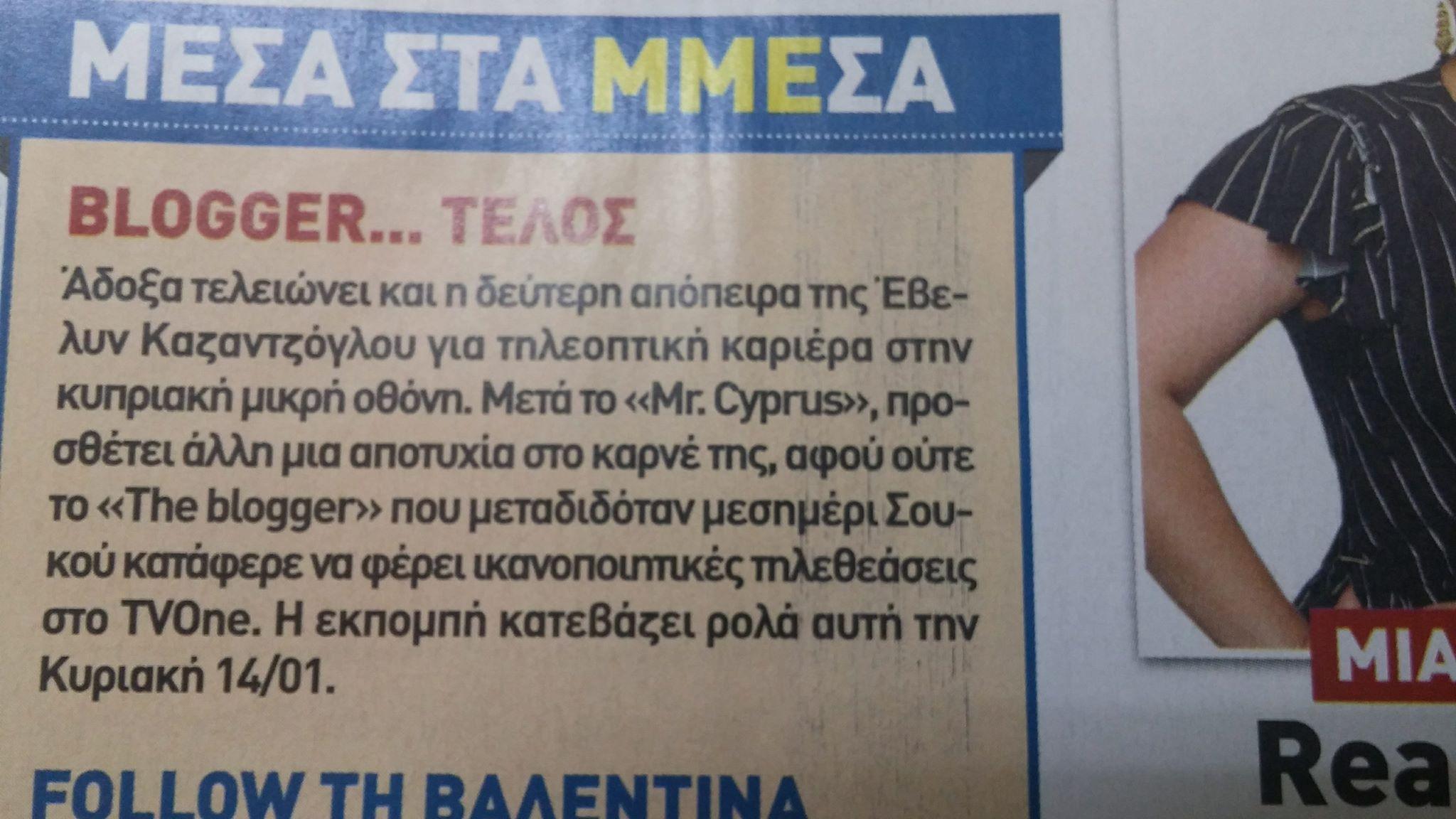 Κυπριακή ιστοσελίδα γνωριμιών που βγαίνει με ένα μάγμα του κεφαλαίου 9